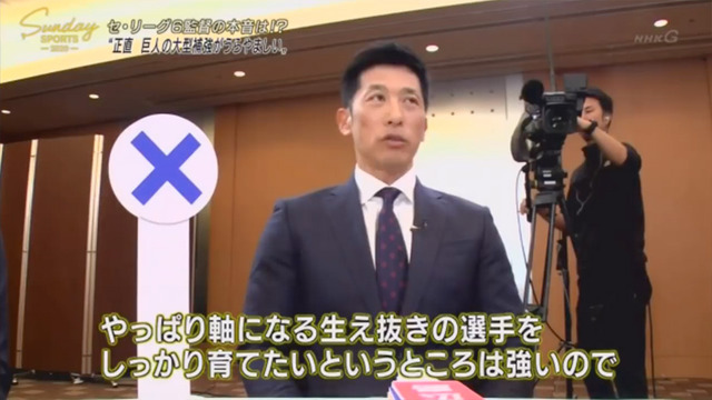 セリーグ6球団監督_座談会_NHK_32