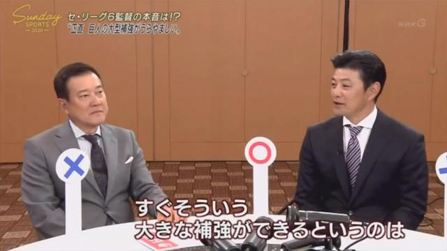 セリーグ6球団監督_座談会_NHK_23