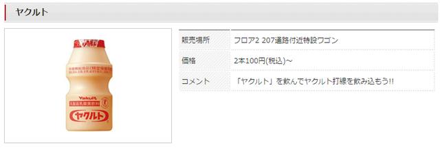 ロッテヤクルト戦限定メニュー