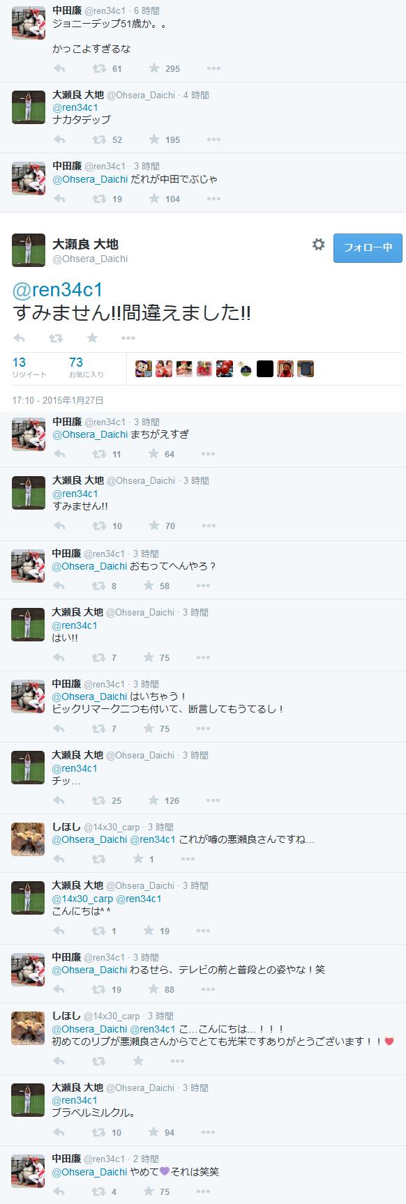 大瀬良_中田廉_Twitter