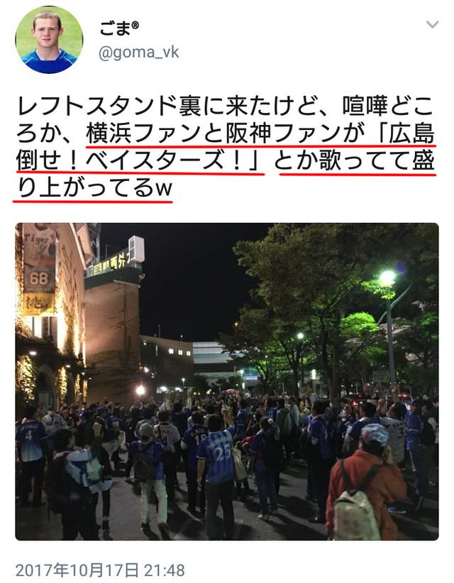 横浜ファン_阪神ファン_エール交換