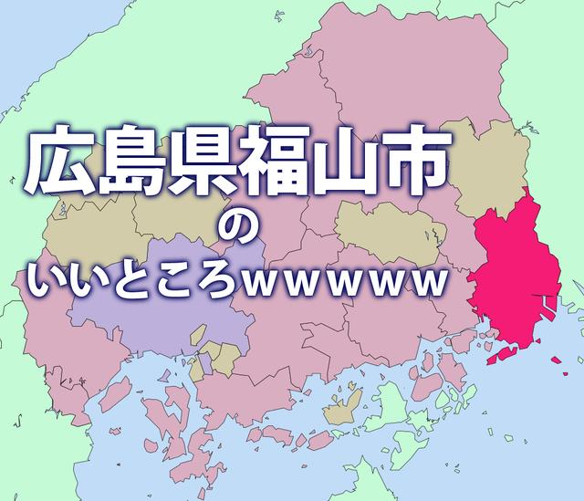 広島県福山市のいいところ
