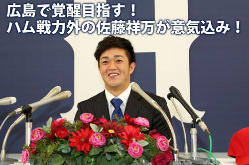 佐藤祥万の画像 p1_12