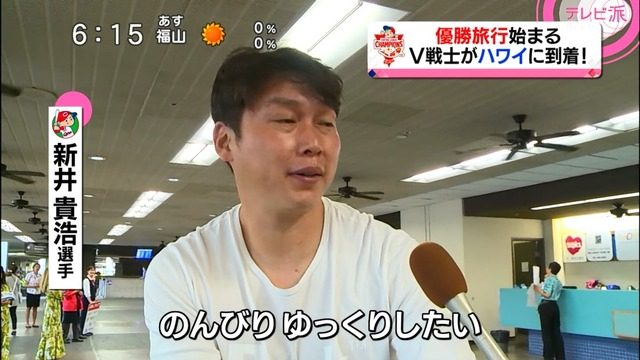 カープ優勝旅行1日目_01