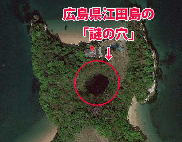 広島県江田島穴