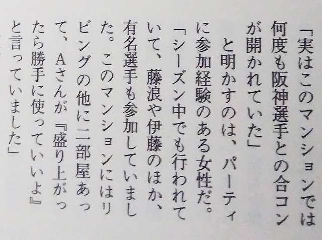 藤浪晋太郎合コンマンション2部屋