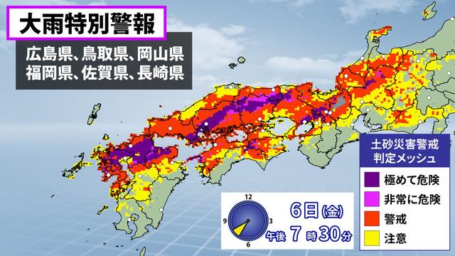 広島大雨特別警報