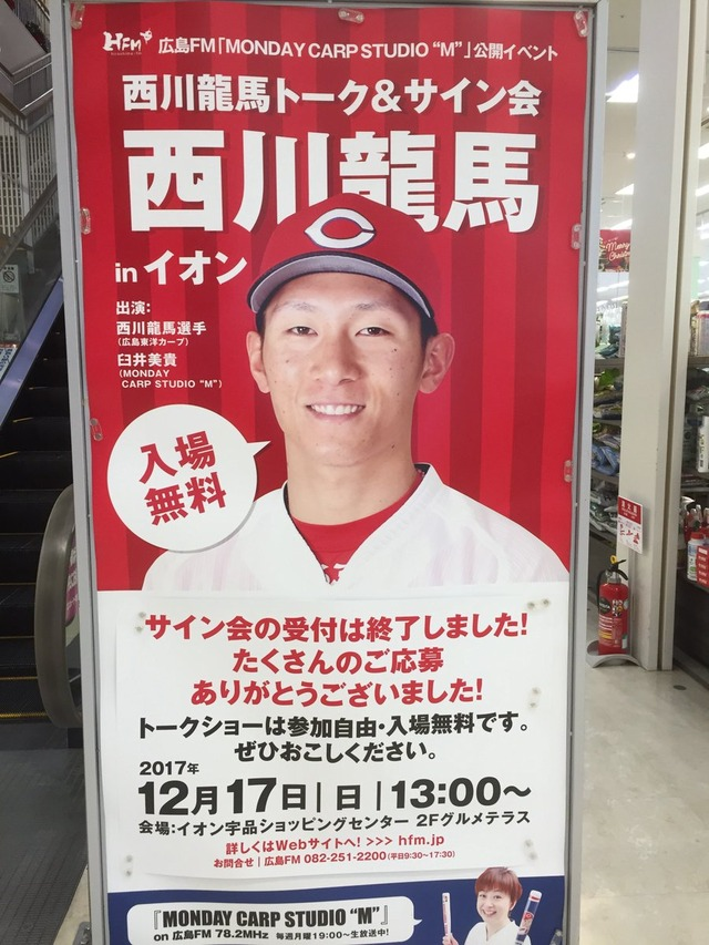 西川龍馬_トークショー_公開ラジオ収録
