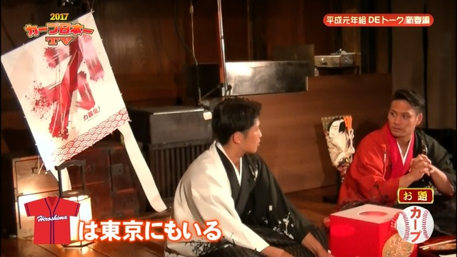 2017カープ日本一TV_99_99_99_17