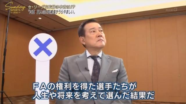 セリーグ6球団監督_座談会_NHK_30