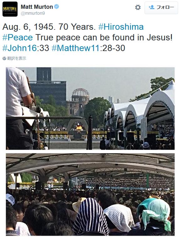 マートン広島平和記念式典