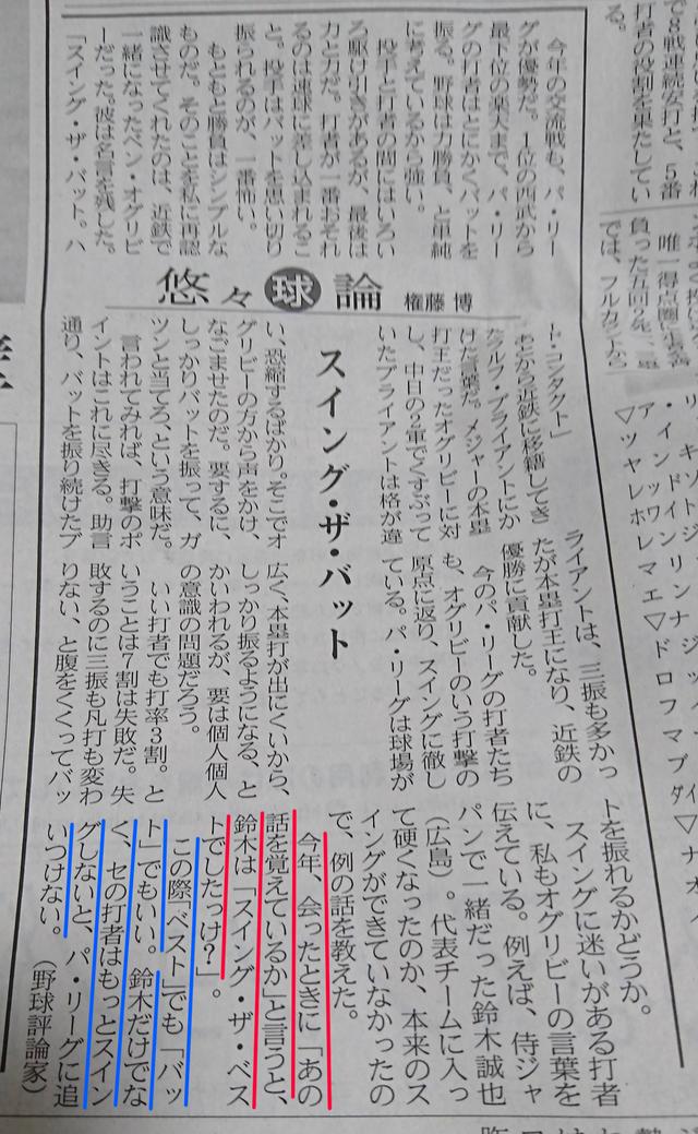 鈴木誠也権藤