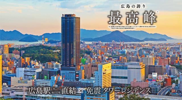 広島市再開発高層ビル建て替えラッシュ