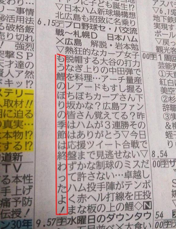 北海道新聞_広島カープ_煽り