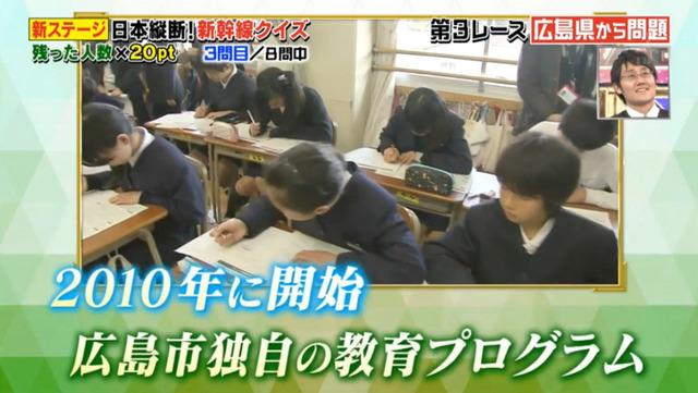 東大王広島県カープの授業_08
