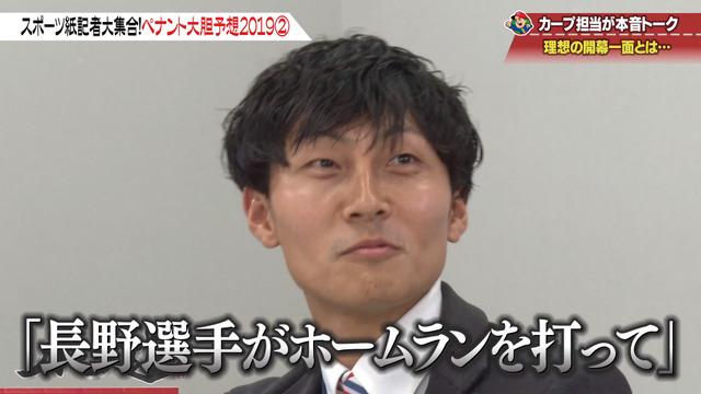 カープ道_広島巨人_理想の開幕一面_09