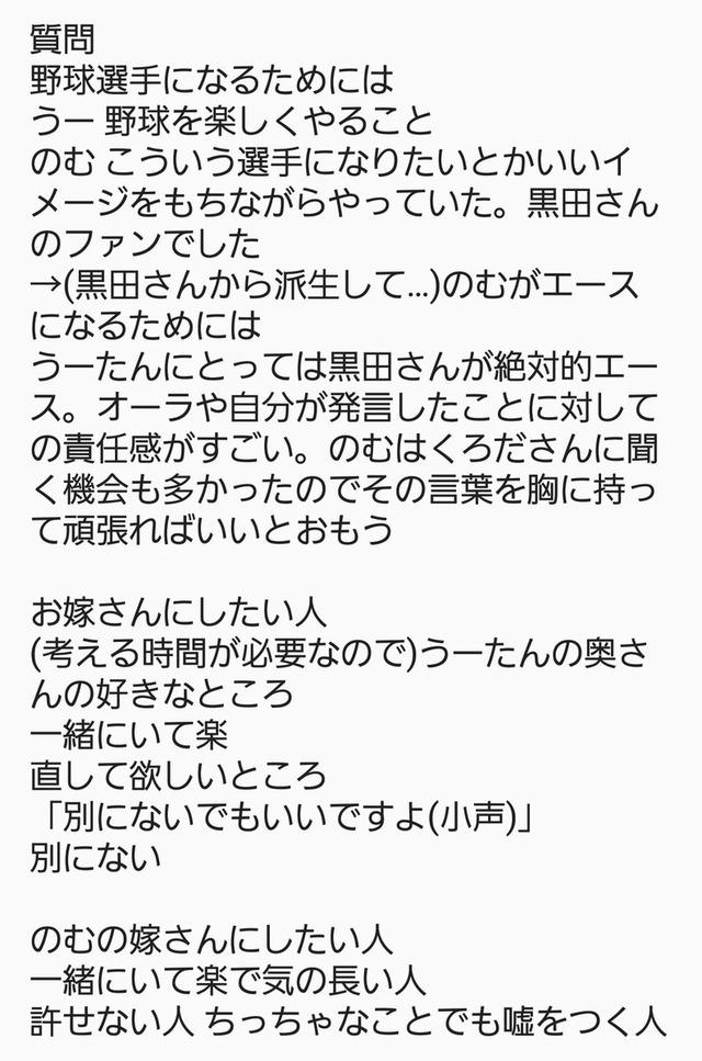 野村祐輔石原慶幸_トークショー_06