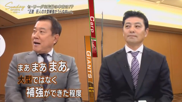 セリーグ6球団監督_座談会_NHK_43