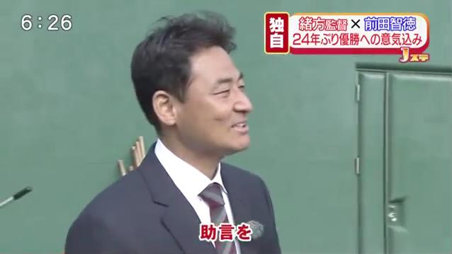 緒方監督_前田智徳_インタビュー_03