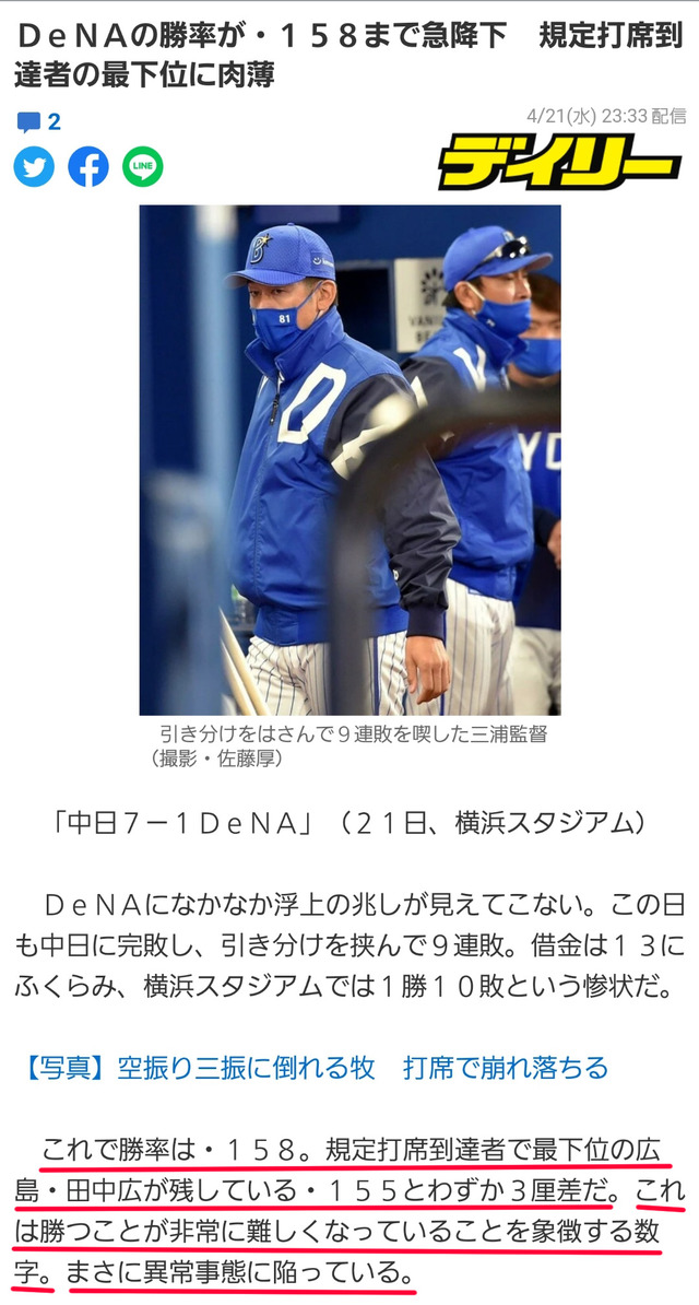 田中広輔打率横浜DeNA勝率比較デイリー