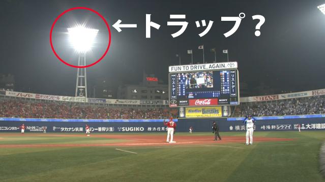 横浜スタジアム_トラップ