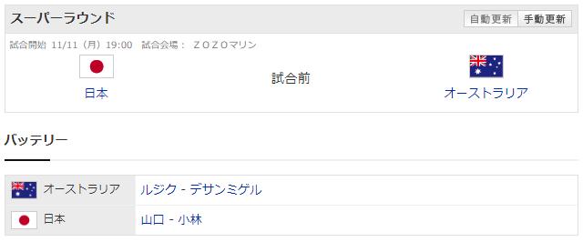 侍ジャパン_プレミア12_日本_オーストラリア