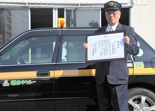 広島県振り込め詐欺タクシー運転手感謝状