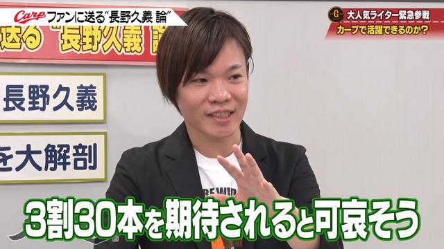 カープ道_長野久義論_プロ野球死亡遊戯_87
