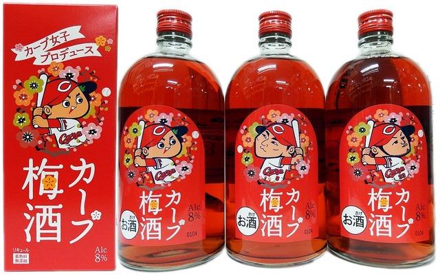 カープ梅酒_丸_菊池