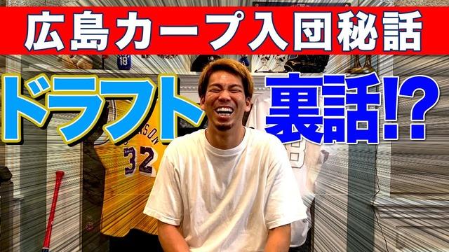 前田健太がカープのドラフト裏話を語る