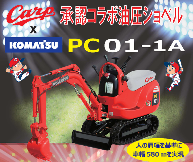 カープモデル_コマツマイクロショベルPC01-1A