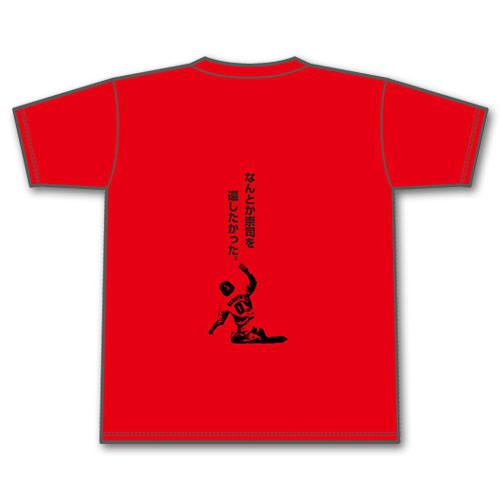 會澤翼サヨナラTシャツ03