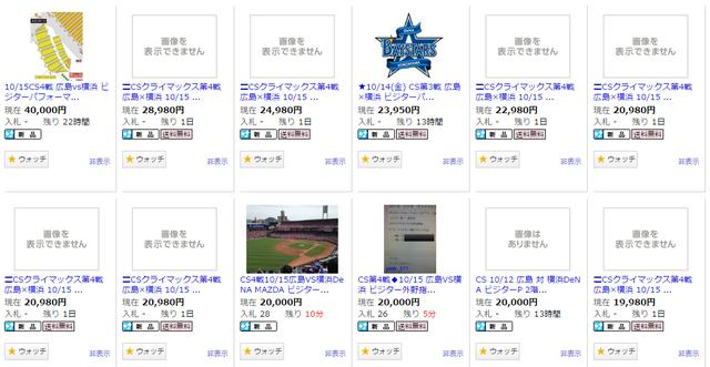 CSファイナルビジター席_チケット転売02