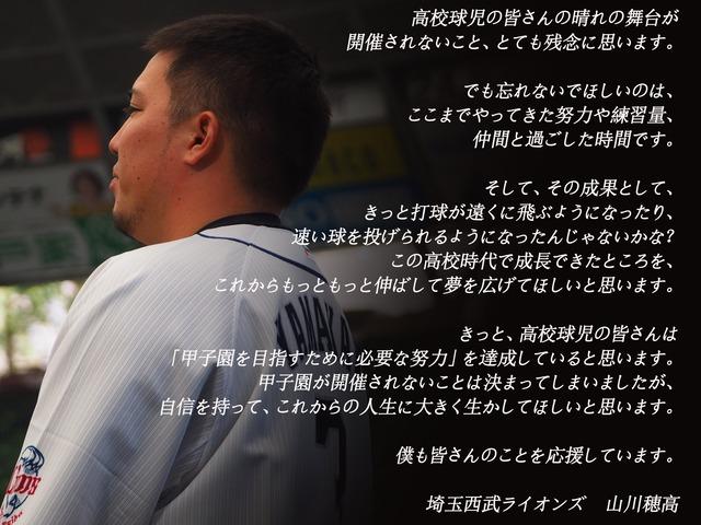 プロ野球選手甲子園中止コメント