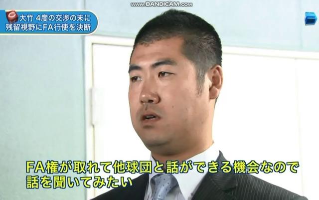 大竹寛FA宣言他球団の話を聞いてみたい