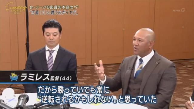 セリーグ6球団監督_座談会_NHK_19