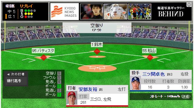 満塁で代打野間_02