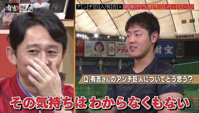有吉巨人岡本和真アンチ巨人阪神ファン