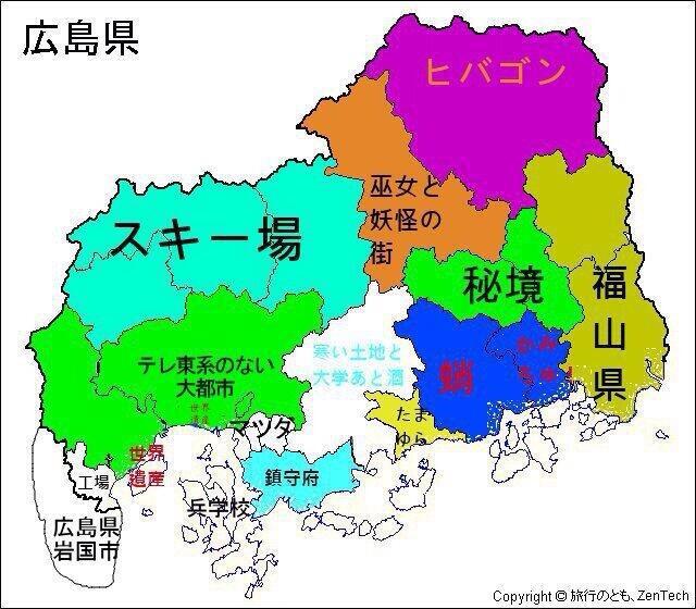 よくわかる広島県