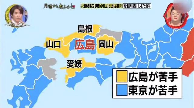 広島県が周りの県に苦手と思われてる問題_04