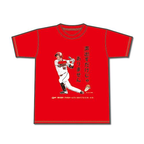 磯村Tシャツ2