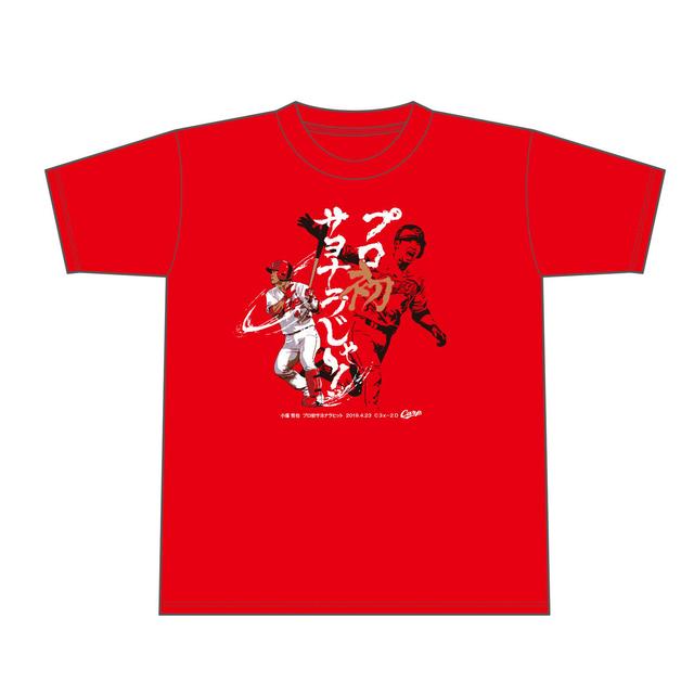 カープ小窪初サヨナラヒットTシャツ
