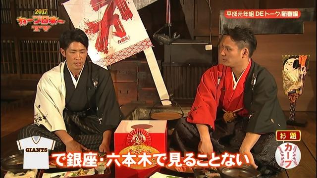 2017カープ日本一TV_99_99_99_15