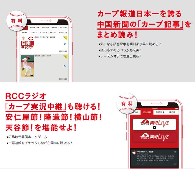 カープ公式アプリ_07