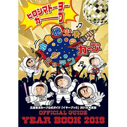 カープファンクラブ_2020年_単年会員_ 入会記念グッズ (3)