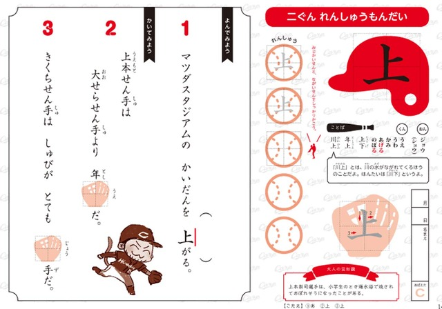 広島カープ漢字ドリル_04