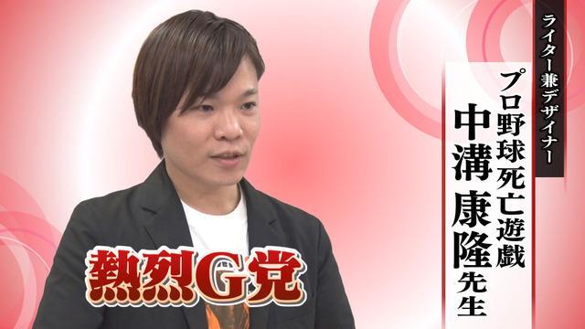 カープ道_長野久義論_プロ野球死亡遊戯_01
