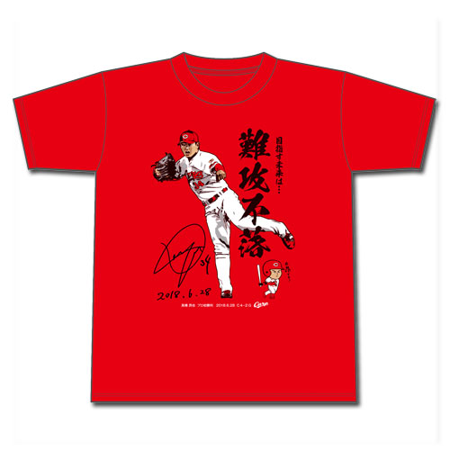 高橋昂也Tシャツ (2)