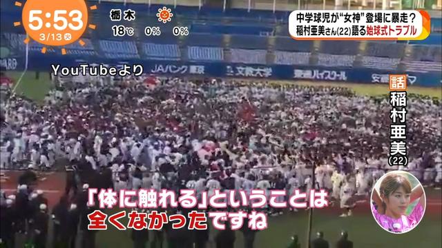 稲村亜美始球式声明