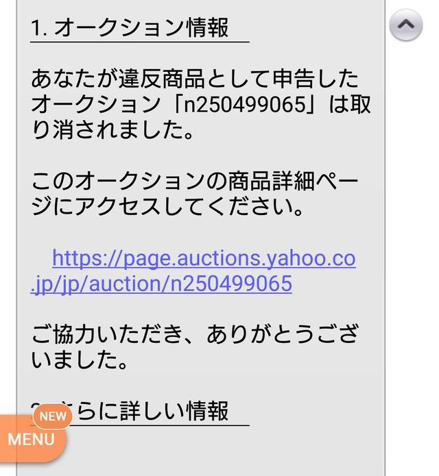 ヤフオクカープチケット転売屋通報_03